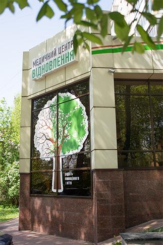 Фасад ЦЗ Відновелння