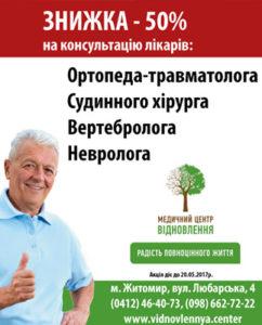 Ортопед травматолог скидка 50%