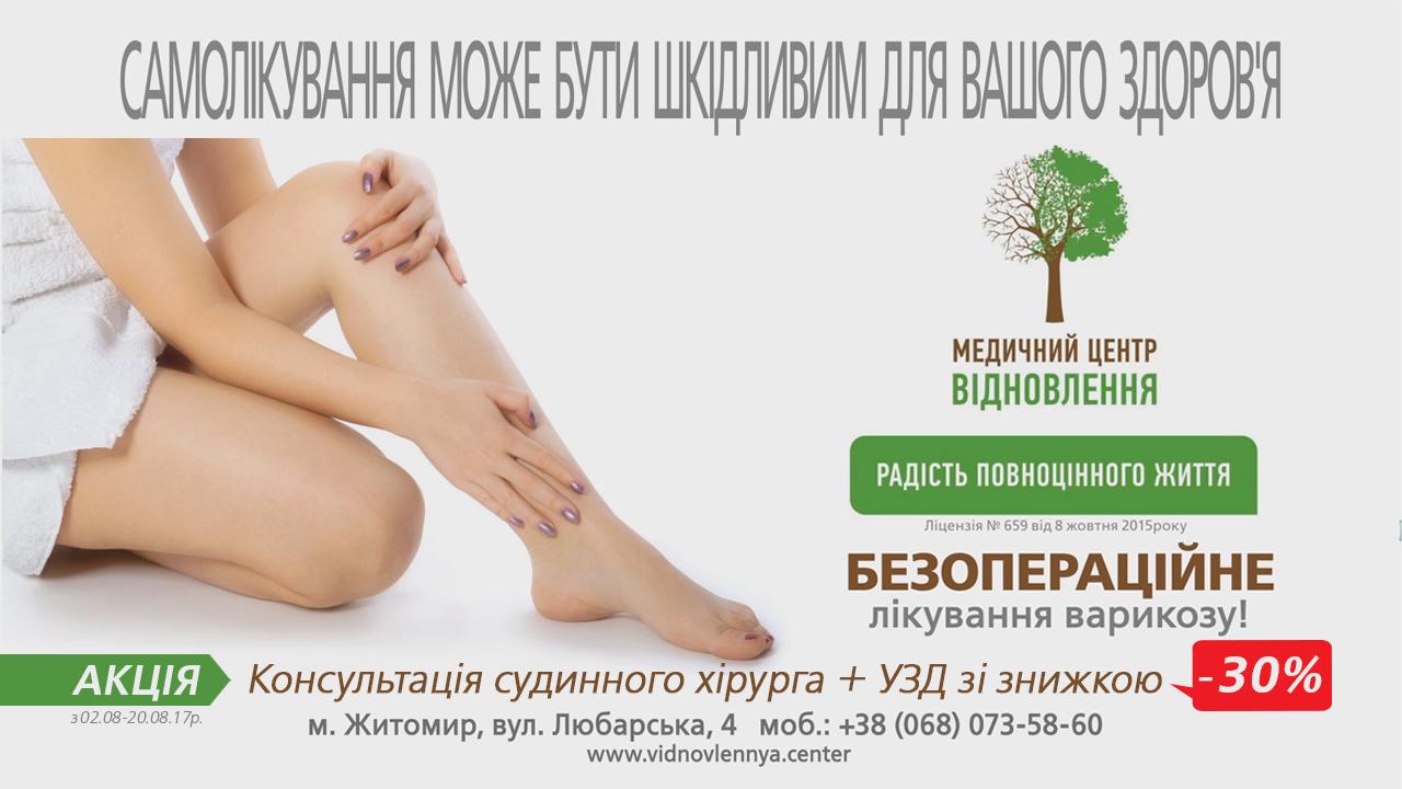 Картинка Флебология_АКЦИЯ -30%