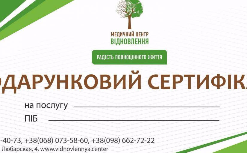 Подарочный сертификат от Клиники Житомира «Відновлення»