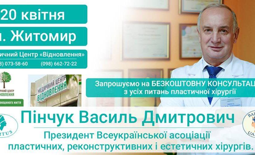 Безкоштовна консультація пластичного хірурга