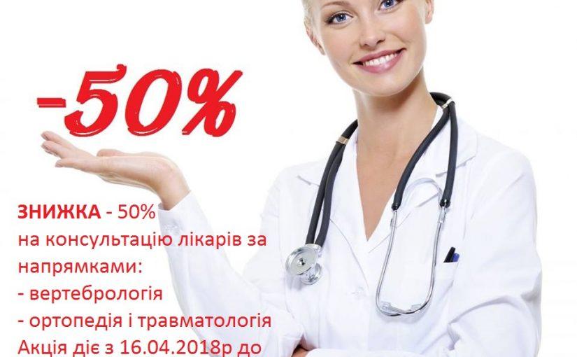 Акционное предложение на консультации врачей
