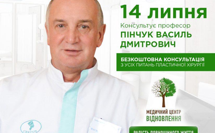 Бажаєте отримати безкоштовну консультацію пластичного хірурга у Житомирі?