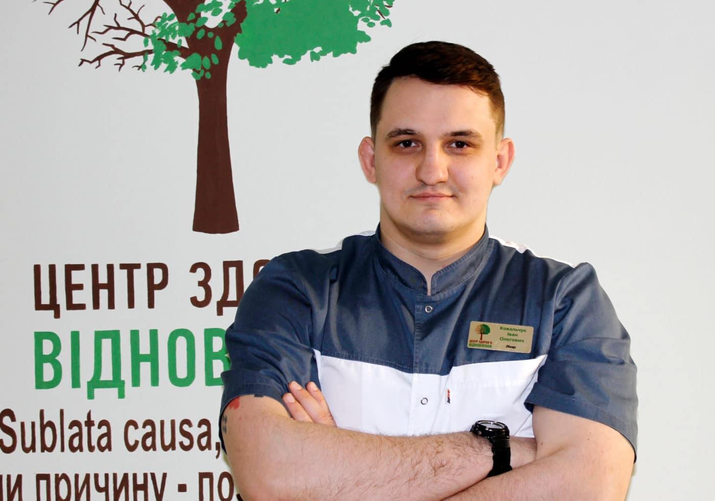 Иван Ковальчук, ортопед-травматолог