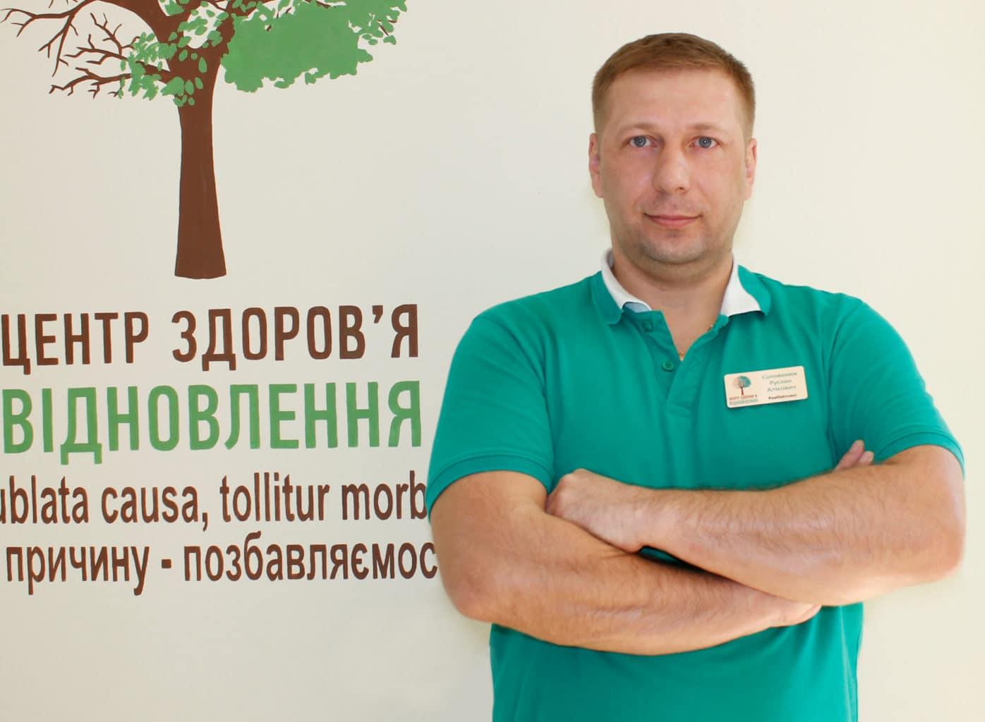 """реабилитог Житомир, медицинский центр """"Відновлення"""""""