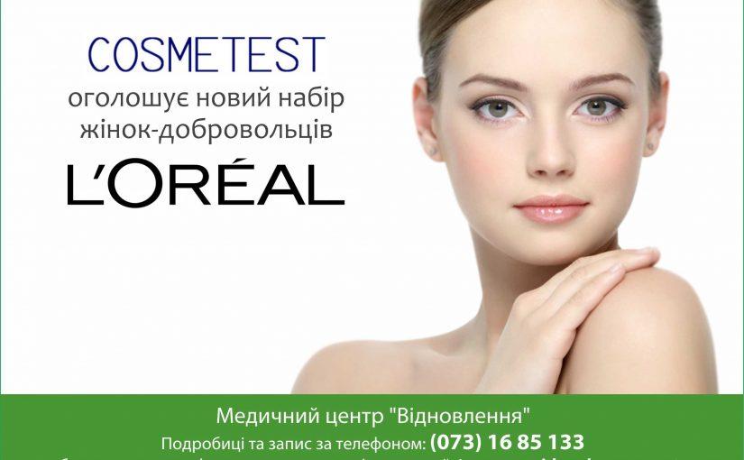 Французький бренд L'Oreal розпочинає нові косметичні програми для житомирянок