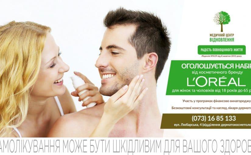 Французький бренд L'Oreal розпочинає нові косметичні програми. Тепер для чоловіків та жінок