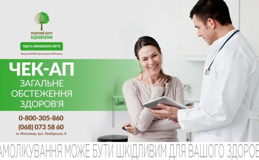 Медичний чек-ап (check-up) (загальне обстеження здоров'я пацієнта)