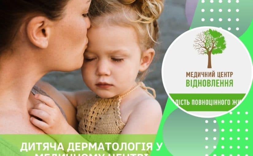 Дитяча дерматологія: особливості