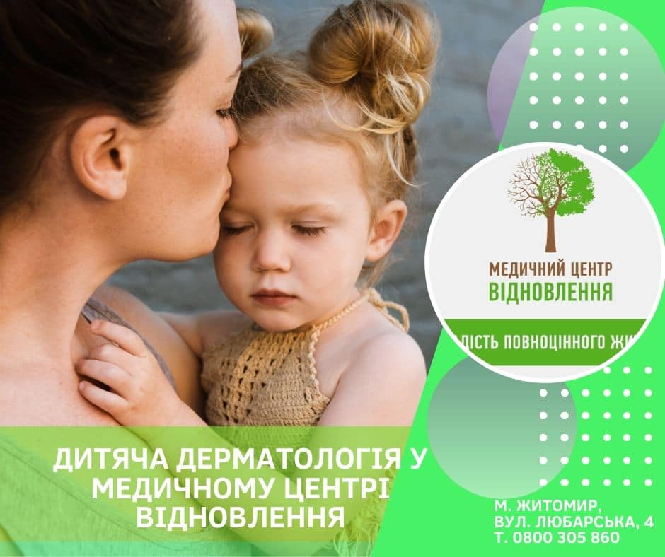 дитячий дерматолог Житомир