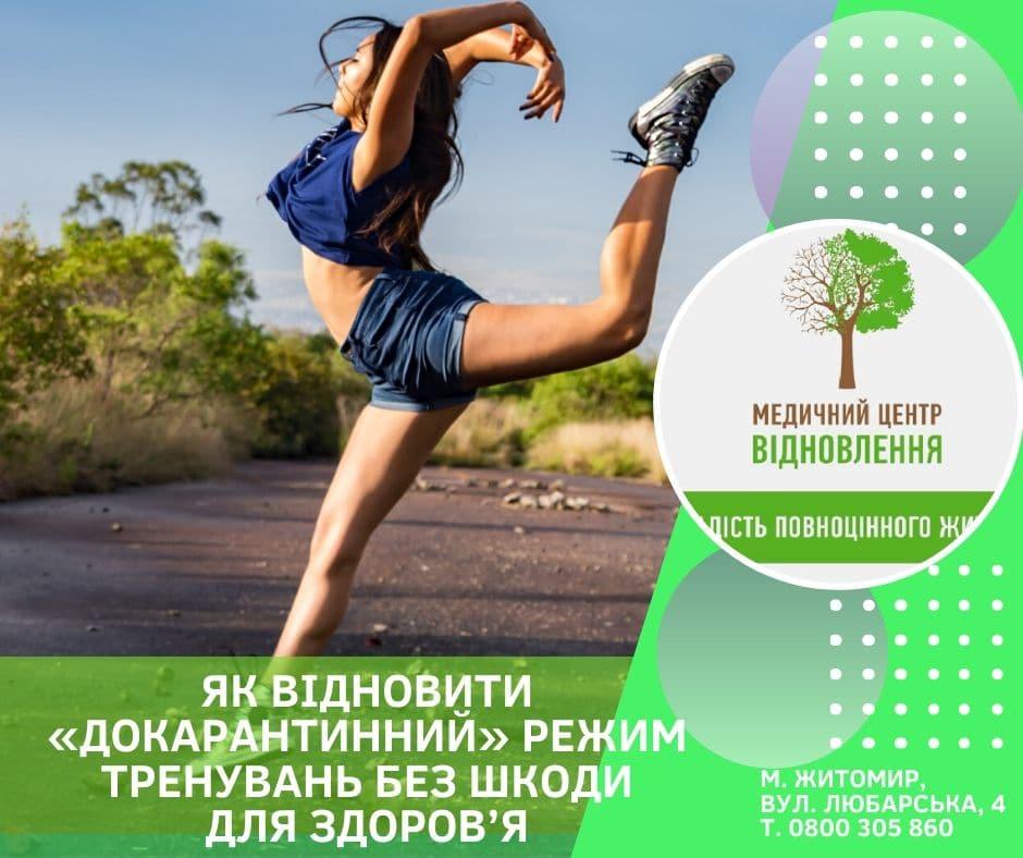 реабілітація спортсменів у Житомирі
