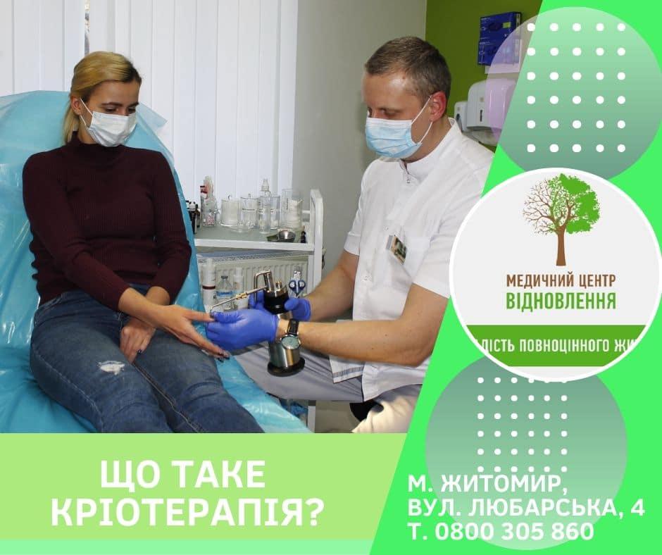 кріотерапія