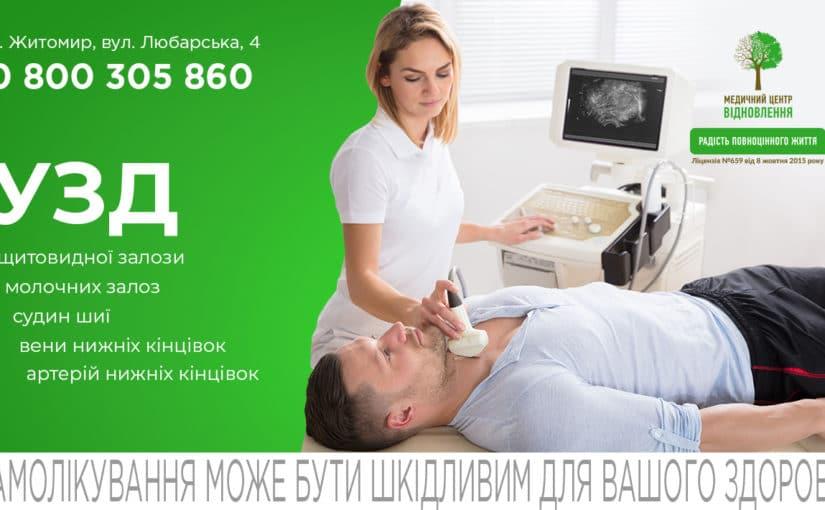 У центрі відтепер доступні УЗД молочних залоз, щитовидної залози, шиї, судин та артерій нижніх кінцівок