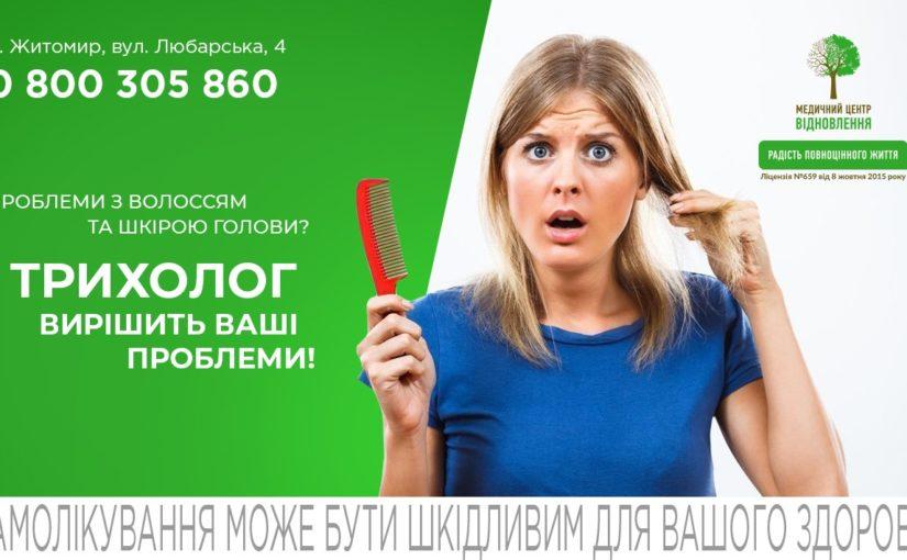 Проблеми з волоссям? Трихолог допоможе!