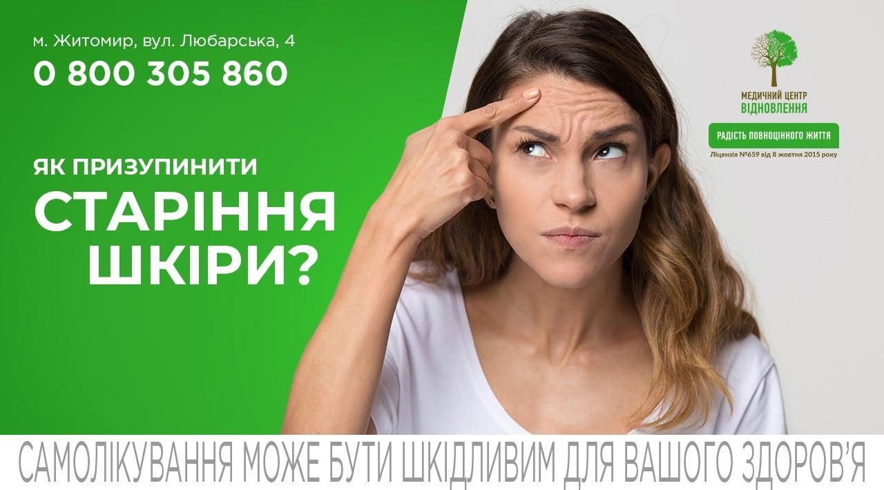 косметолог Житомир