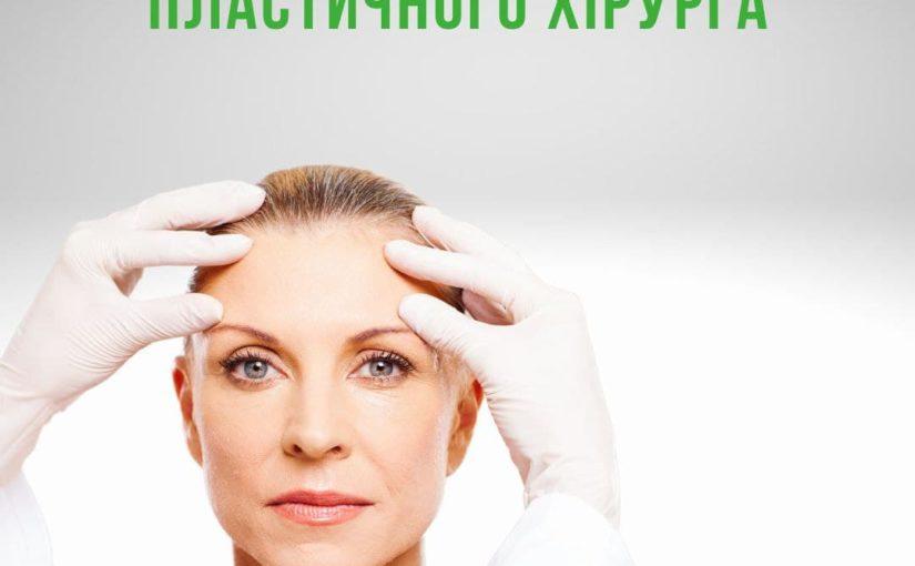 Процедури омолодження обличчя: 8 питань пластичному хірургу