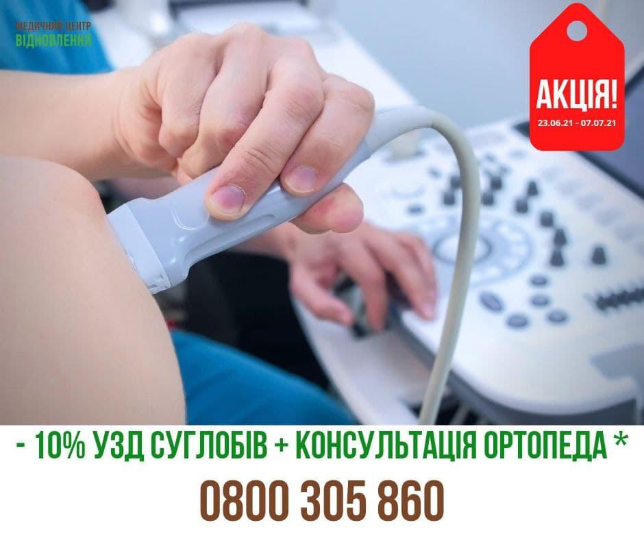 УЗД суглобів, консультація ортопеда