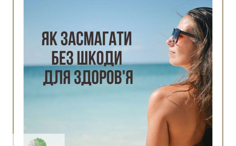 Як безпечно засмагати, правильно обирати сонцезахисний засіб та що робити, коли отримали опіки: поради дерматолога