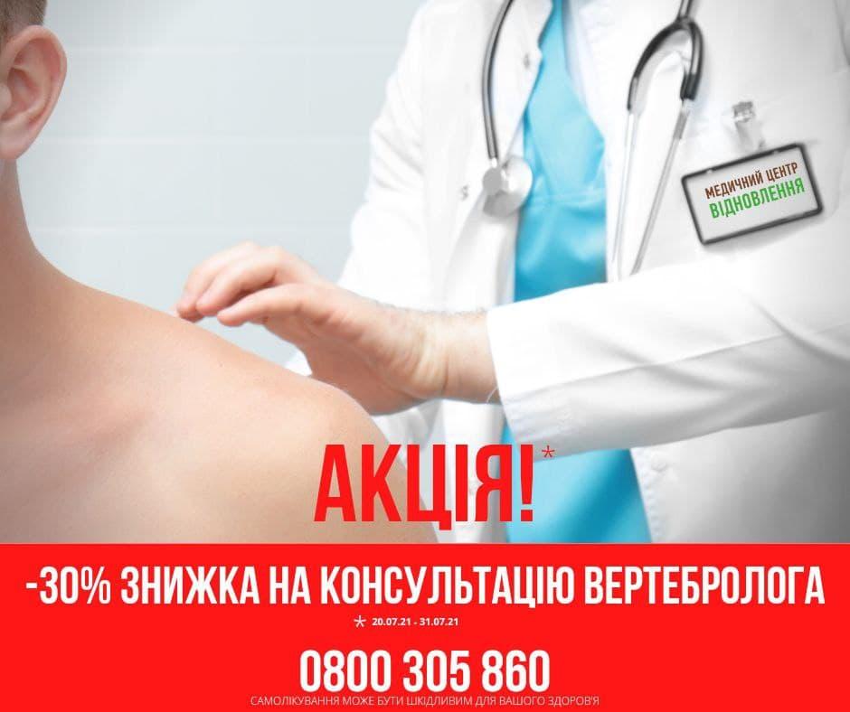 консультація вертебролога