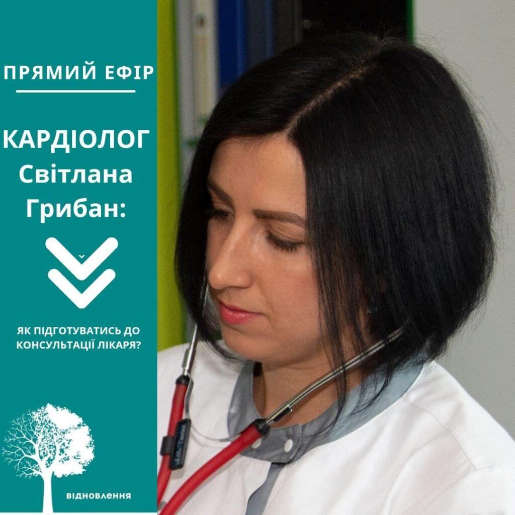 кардіолог житомир