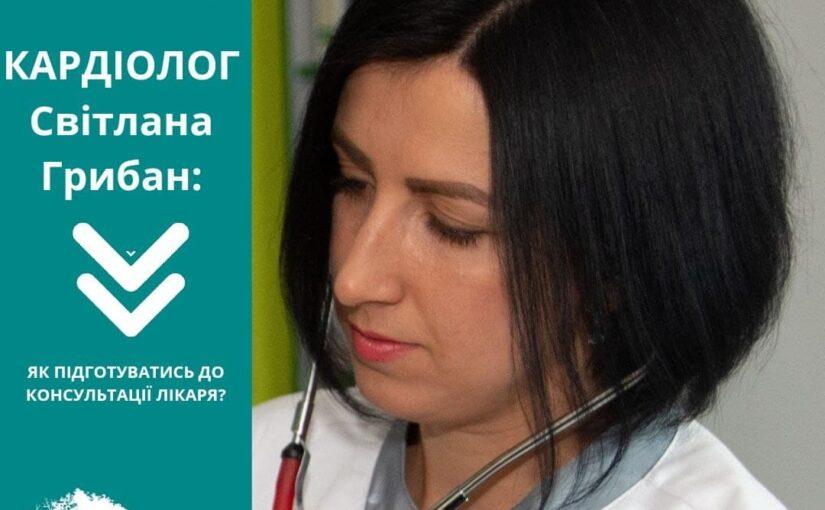 Як готуватися до консультації лікаря кардіолога?